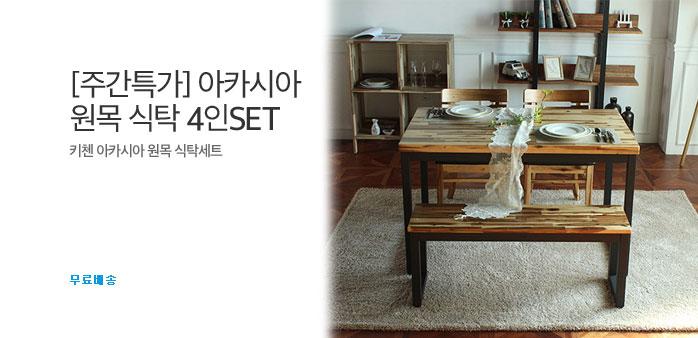 [주간특가] 아카시아원목 식탁4인SET_best banner_0_가구/홈/데코_/deal/adeal/1741334