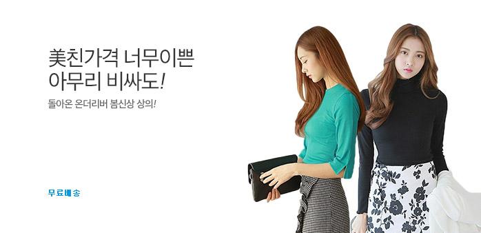[무료배송] 온더리버 비싸도 ~6900원_best banner_0_여성의류_/deal/adeal/1734987