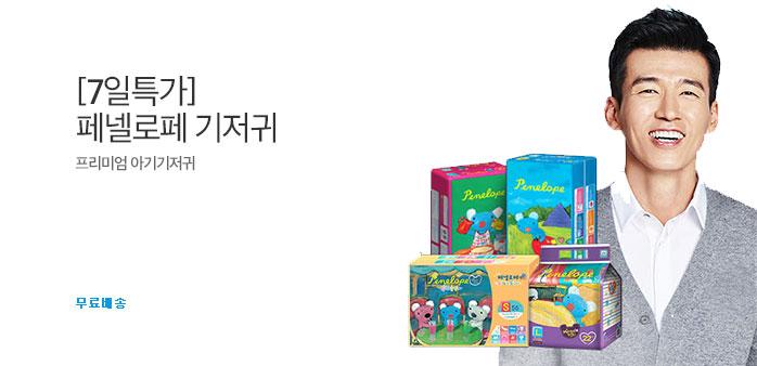 3일특가 페넬로페 기저귀 3+1팩_best banner_0_유아동/출산_/deal/adeal/1743577