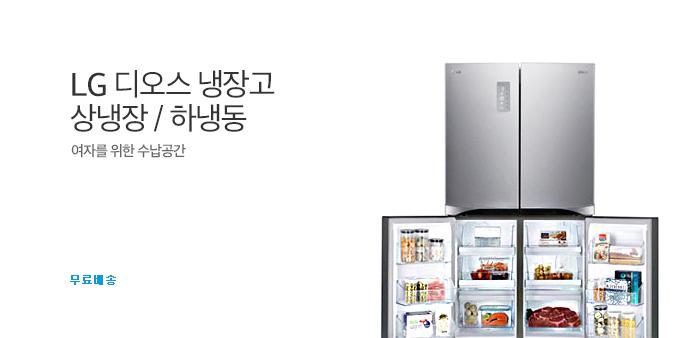 LG 디오스 냉장고 F857SS11_best banner_0_TODAY 추천^가전/디지털_/deal/adeal/1592003
