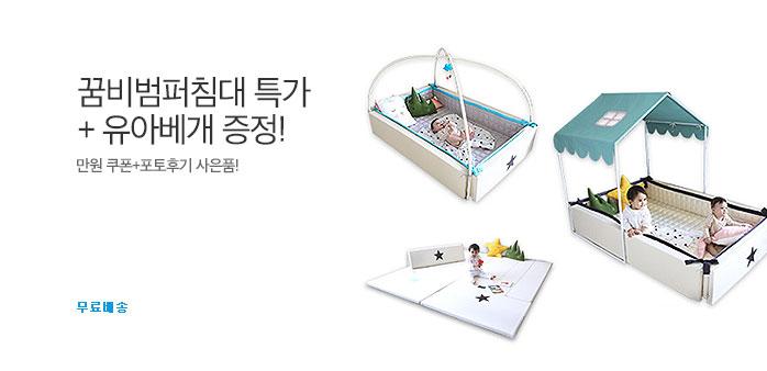 꿈비범퍼침대 특가+ 유아베개 증정!_best banner_0_유아동/출산_/deal/adeal/1625957