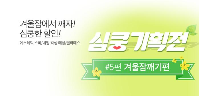 [기획전] 심쿵5편_best banner_0_서울 핫플레이스_/deal/adeal/1726848