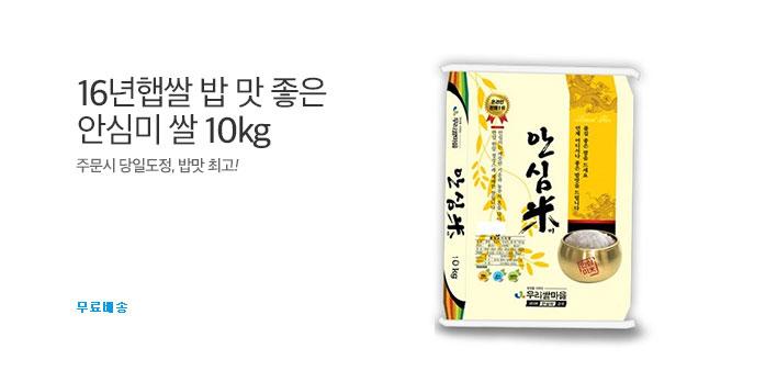 후기굿 16년햅쌀 안심미 쌀10kg 특가_best banner_0_식품_/deal/adeal/1552829
