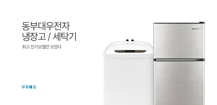 [5%쿠폰] 동부대우 냉장고/세탁기_best banner_0_가전_/deal/adeal/1543011