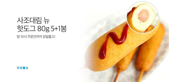 [신선생] 뉴 핫도그 80g 5+1 무배!_best banner_0_홈^원더배송_/deal/adeal/1738015
