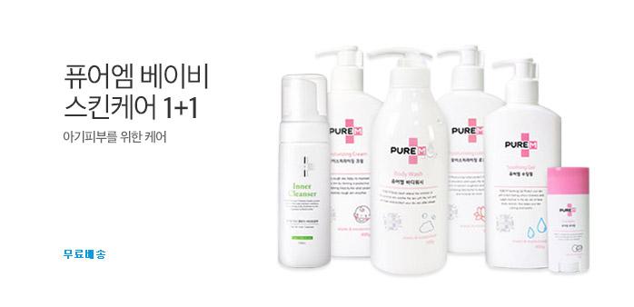 [무료배송] 퓨어엠 크림 1+1 66%할인_best banner_0_유아동/출산_/deal/adeal/1286829