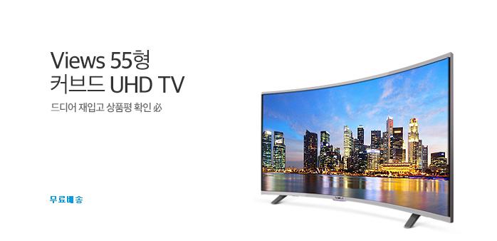 [5%쿠폰] Views 55인치 커브드 TV_best banner_0_TODAY 추천^가전/디지털_/deal/adeal/1539465