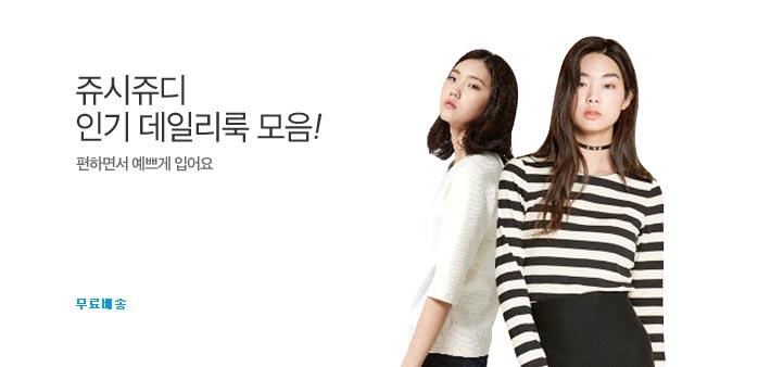 [롯데] 봄이니까, 쥬시쥬디 데일리룩_best banner_0_롯데백화점_/deal/adeal/1737546