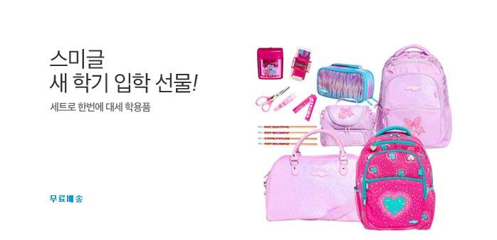 [해외배송] 스미글 문구 총집합_best banner_0_해외쇼핑^패션_/deal/adeal/1727600