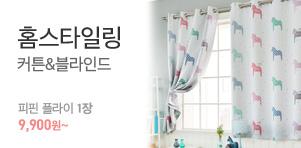[기획전] 봄햇살로 꾸민집