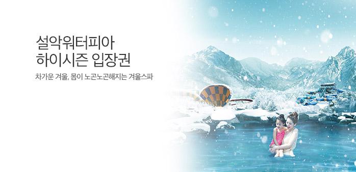 [플레이특가] 설악워터피아, 온천수!_best banner_0_워터파크/스파_/deal/adeal/1605050