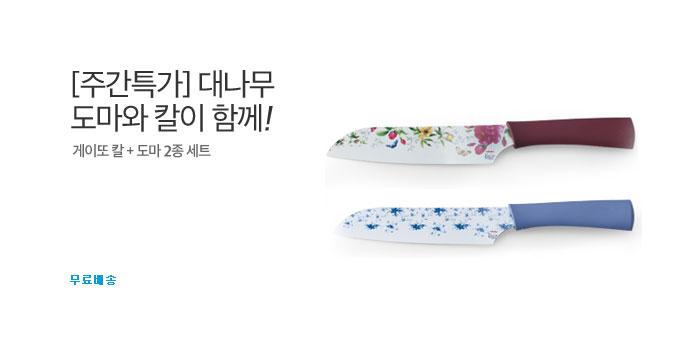 [주간특가] 대나무도마+산도쿠칼 2종_best banner_0_생활/주방/건강_/deal/adeal/1744934