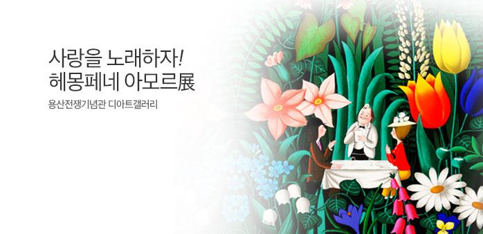 [서울] 헤몽페네 Amor : 사랑展_best banner_0_전시/체험_/deal/adeal/1705209