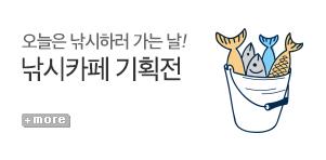 [기획전] 낚시카페