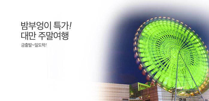 [플레이특가] 대만 연차없이 주말3일_best banner_0_해외여행_/deal/adeal/1741046