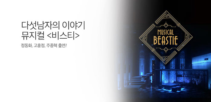 [대학로] 뮤지컬 비스티_best banner_0_뮤지컬/연극_/deal/adeal/1758671