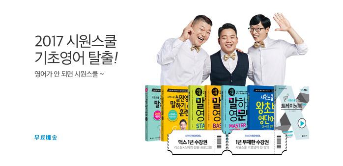 [원더배송] 시원스쿨 네이티브패키지_best banner_0_도서/교육_/deal/adeal/1664533