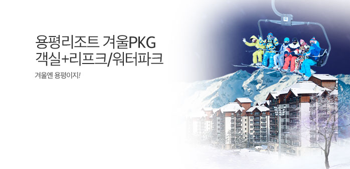 [7%쿠폰]용평리조트 객실겨울PKG 3월_best banner_0_리조트/콘도_/deal/adeal/1723156
