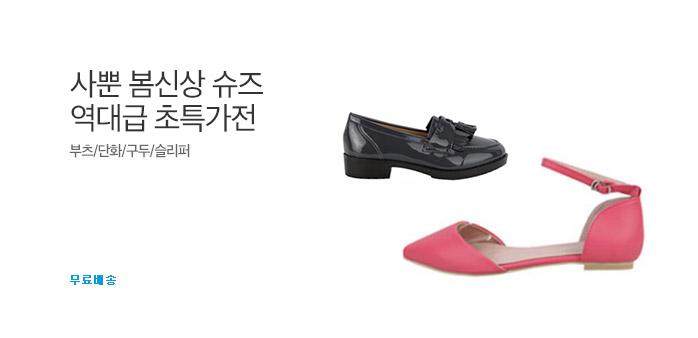 [스타쿠폰] 사뿐 단화/부츠/슬리퍼_best banner_0_신발/잡화_/deal/adeal/1750332