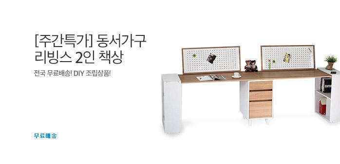 [주간특가] 동서가구 리빙스 2인책상_best banner_0_TODAY 추천^식품/생활/유아동_/deal/adeal/1751417