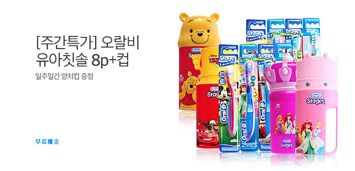 [주간특가] 오랄비 유아칫솔 8p+컵_best banner_0_TODAY 추천^식품/생활/유아동_/deal/adeal/1727630