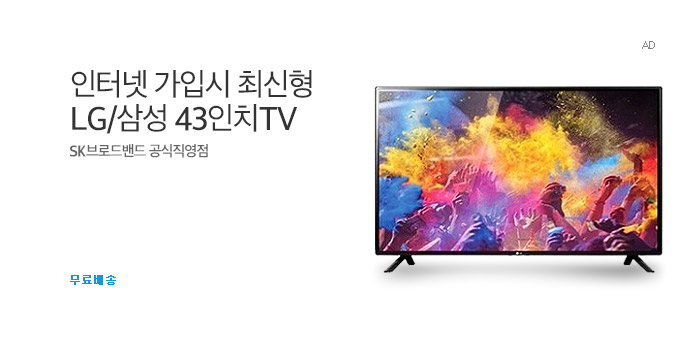 인터넷 가입 시 LG 43형 TV_best banner_0_TODAY 추천^가전/디지털_/deal/adeal/1315190