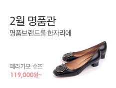[기획전] 명품관 17년 2월 2주차