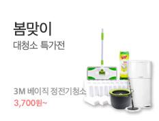 [기획전] 청소용품 특가전