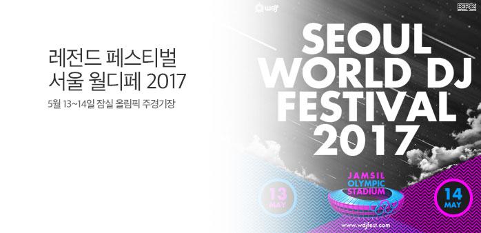 [플레이특가] 즉시할인 월디페 2017!_best banner_0_콘서트/클래식_/deal/adeal/1758978