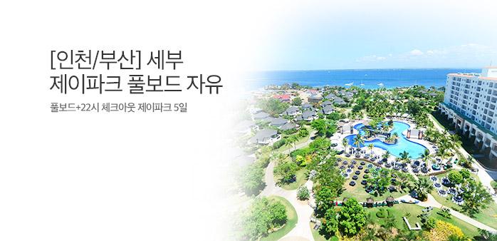 [플레이특가] 세부제이파크 명품자유_best banner_0_해외여행_/deal/adeal/1732724
