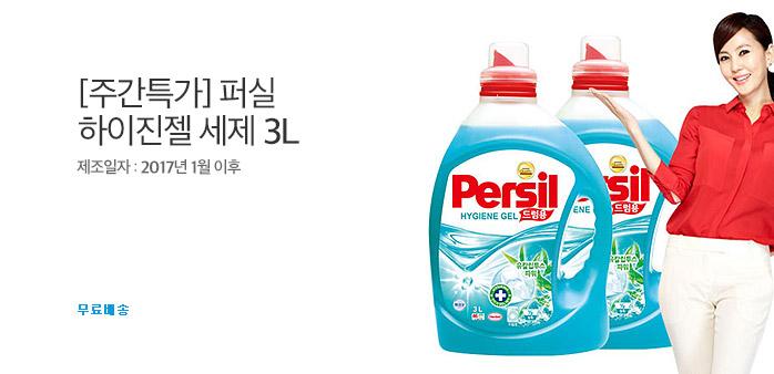 [주간특가] 퍼실 하이진젤 세제 3L_best banner_0_TODAY 추천^식품/생활/유아동_/deal/adeal/1747688