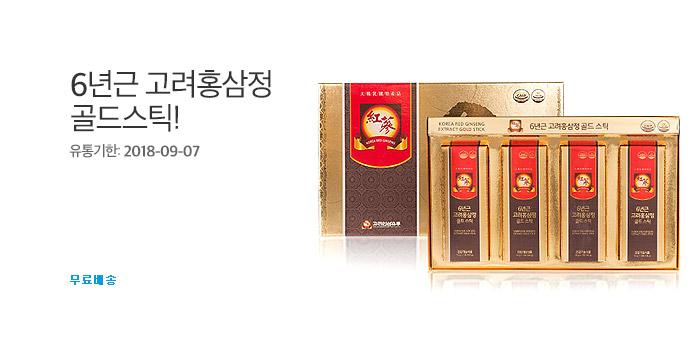 [주간특가] 고려홍삼정 골드스틱_best banner_0_TODAY 추천^식품/생활/유아동_/deal/adeal/1738527