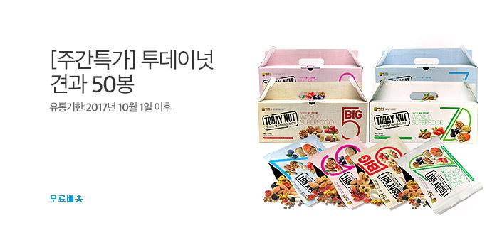 [주간특가] 투데이넛 견과 50봉_best banner_0_TODAY 추천^식품/생활/유아동_/deal/adeal/1746182