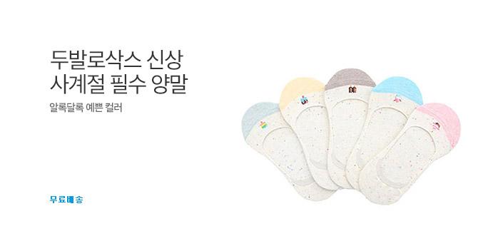 [명예의전당] 남여 봄 양말 덧신세트_best banner_0_신발/잡화_/deal/adeal/1763779