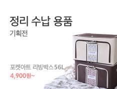 [기획전] 정리 수납 용품기획전