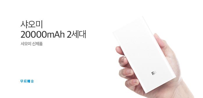 [주간특가] 샤오미 20000mAh 2세대_best banner_0_TODAY 추천^가전/디지털_/deal/adeal/1757574