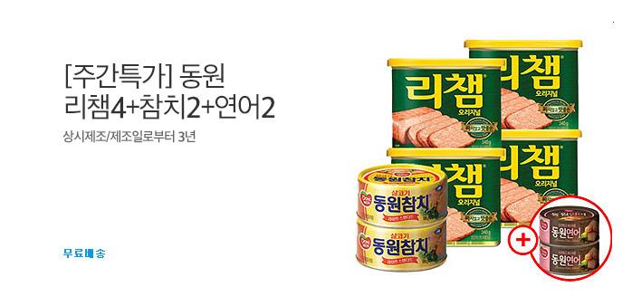 [주간특가] 동원 리챔4+참치2+연어2_best banner_0_TODAY 추천^식품/생활/유아동_/deal/adeal/1746198