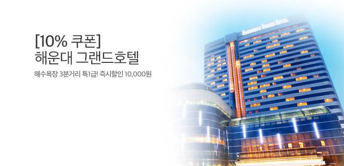 [10%쿠폰] 부산 그랜드호텔 해운대앞_best banner_0_호텔_/deal/adeal/1662745