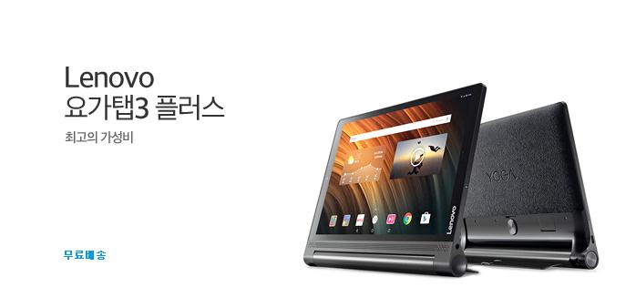 Lenovo YOGA Tab3 PLUS(요가탭3)_best banner_0_TODAY 추천^가전/디지털_/deal/adeal/1751726