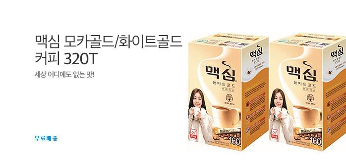 맥심 모카골드/화이트골드 커피 320T_best banner_0_식품_/deal/adeal/1768523