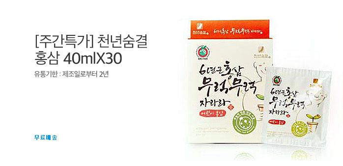 [주간특가] 천년숨결 홍삼 40mlX30_best banner_0_식품_/deal/adeal/1757149