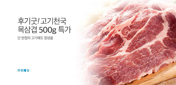 [스타쿠폰] 고기천국 목삼겹500g특가_best banner_0_식품_/deal/adeal/1563146