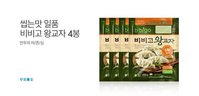[스타쿠폰] 비비고 왕교자 455gx4봉!_best banner_0_식품_/deal/adeal/1702538