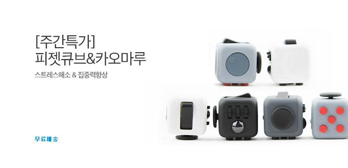 [주간특가] 피젯큐브&카오마루 _best banner_0_유아동 패션/완구_/deal/adeal/1757848