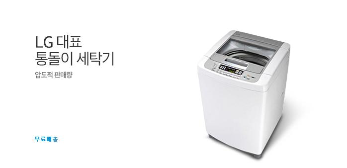 [카드할인] 14Kg통돌이세탁 T1407W8_best banner_0_TODAY 추천^가전/디지털_/deal/adeal/1304376