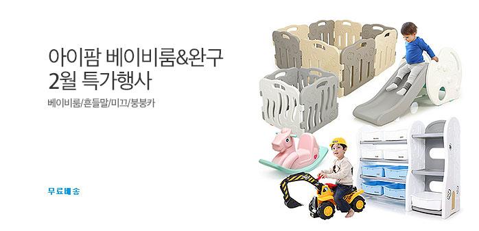 아이팜 베이비룸&완구 2월특가행사_best banner_0_유아동 패션/완구_/deal/adeal/1599456