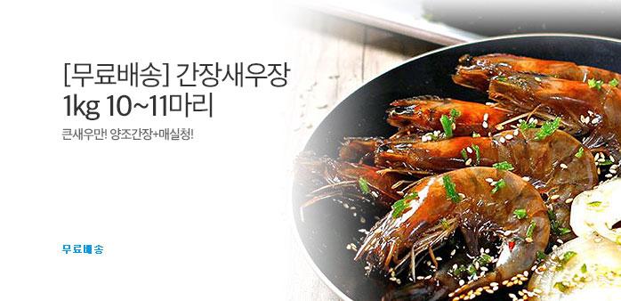 [무료배송] 간장새우장1kg 10~11마리_best banner_0_식품_/deal/adeal/1737917