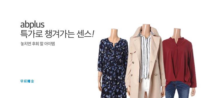 [롯데] abplus 봄/가을 스타일있게_best banner_0_롯데백화점_/deal/adeal/1742049