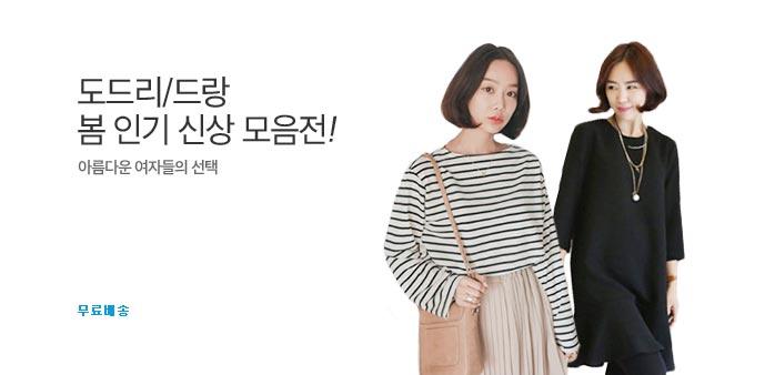 여신등장 신상특가 도드리&드랑_best banner_0_패션소호_/deal/adeal/1630330