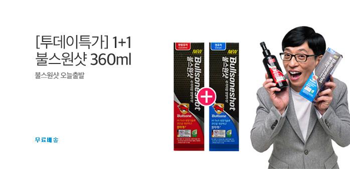 [투데이특가] 1+1 불스원샷 360ml _best banner_0_스포츠/자동차_/deal/adeal/1765668